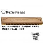 韋笙堡Weissenberg 複音口琴 2205B特級款 | 22孔 | 合金銅製琴身 | 青古銅蓋板