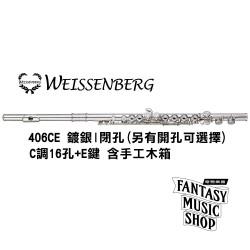 韋笙堡Weissenberg標準款 406CE鍍銀長笛 | 閉孔C調16孔+E鍵