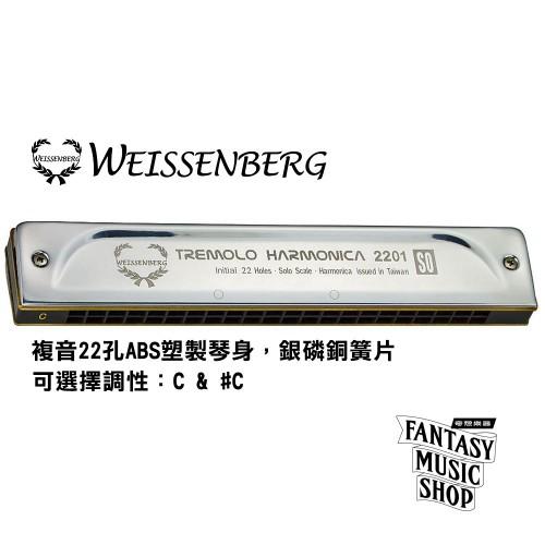 韋笙堡Weissenberg 複音口琴 2201SO入門款 | 22孔 | ABS塑製琴身