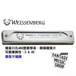 韋笙堡Weissenberg 複音口琴 2202F進階款 | 22孔 | ABS塑製琴身