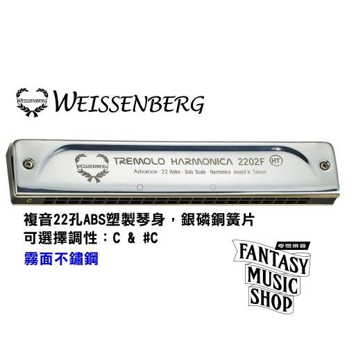 韋笙堡Weissenberg 複音口琴 2202F進階款   22孔   ABS塑製琴身