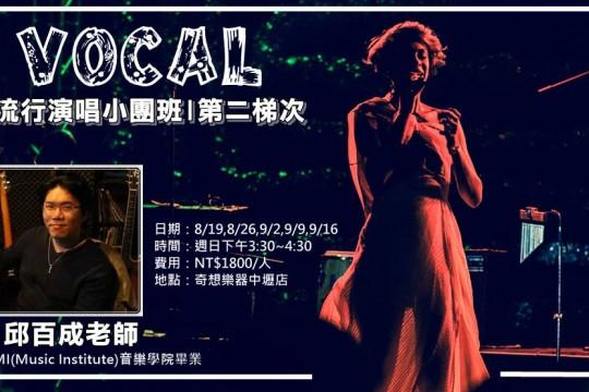 邱百成老師Vocal流行演唱小團班 | 第二梯次