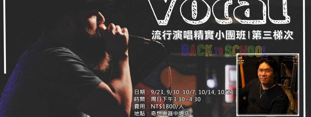 Vocal流行演唱小團班 第三梯