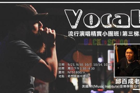 Vocal流行演唱小團班|第三梯