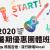 2020暑期優惠團體班