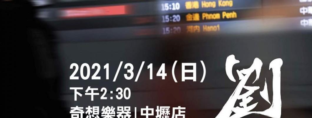 3/14劉旭明老師專輯巡演
