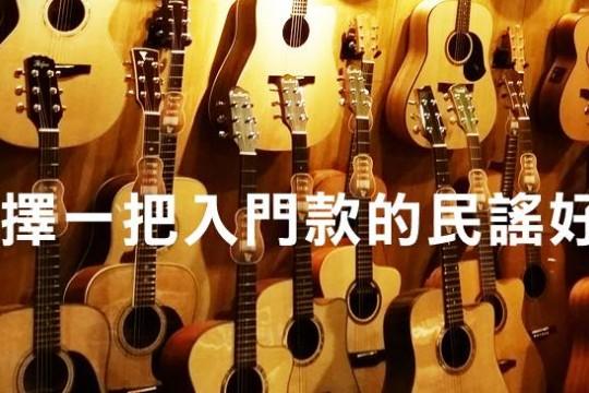 如何選擇一把入門款好民謠吉他