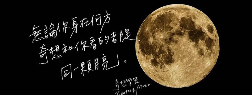 中秋小知識|月亮雲杉moon spruce
