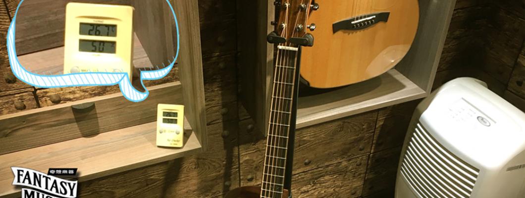 木吉他的基本維護和保養-溫溼度,琴身,指板,弦的基本維護