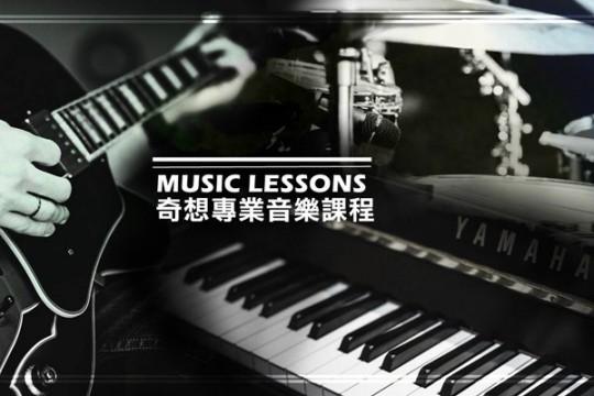 奇想專業音樂課程/收費方式