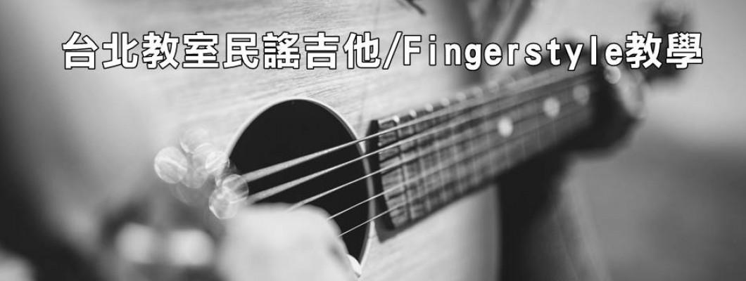 台北教室吉他師資