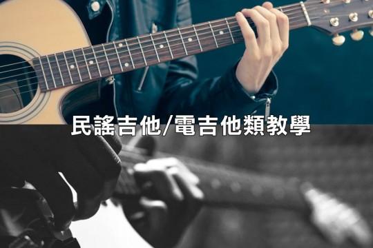 中壢教室民謠吉他/電吉他類師資