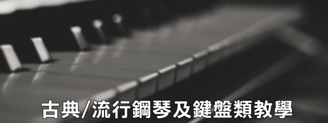 中壢教室鋼琴/鍵盤類師資