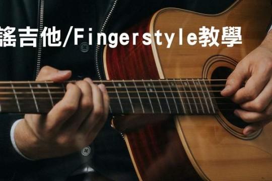 西門教室吉他師資