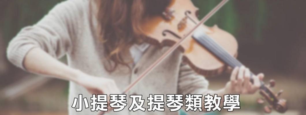 中壢教室小提琴師資