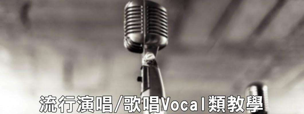 中壢教室Vocal流行演唱/歌唱師資