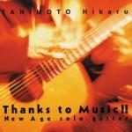"""谷本光Hikaru Tanimoto首張演奏專輯""""Thanks to Music"""" - 平裝版日本限定"""