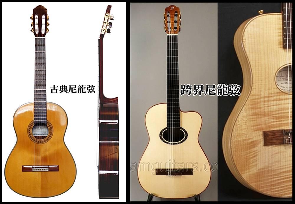 尼龍弦吉他 vs 跨界尼龍弦吉他