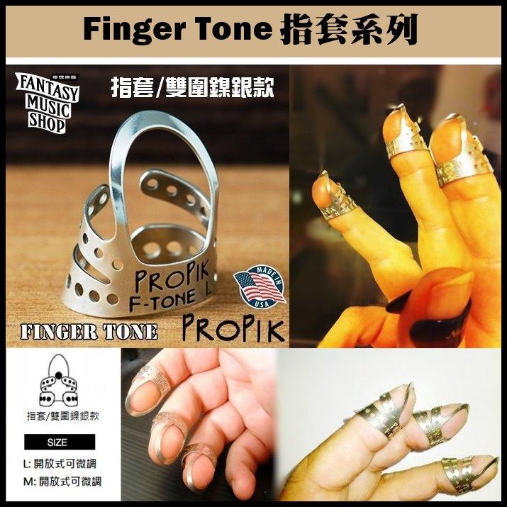 ProPik指套
