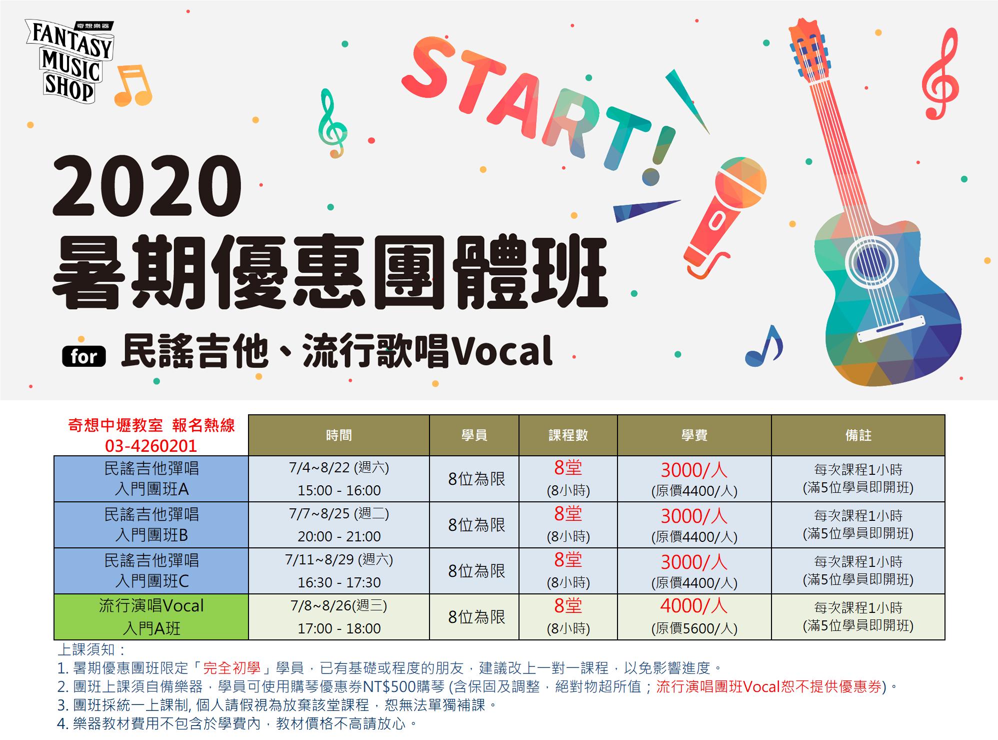 2020暑假音樂課