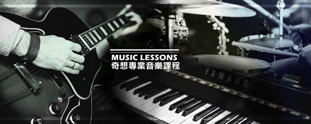 奇想音樂教學