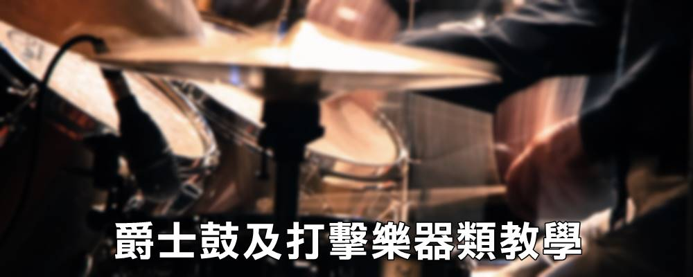 奇想樂器爵士鼓師資