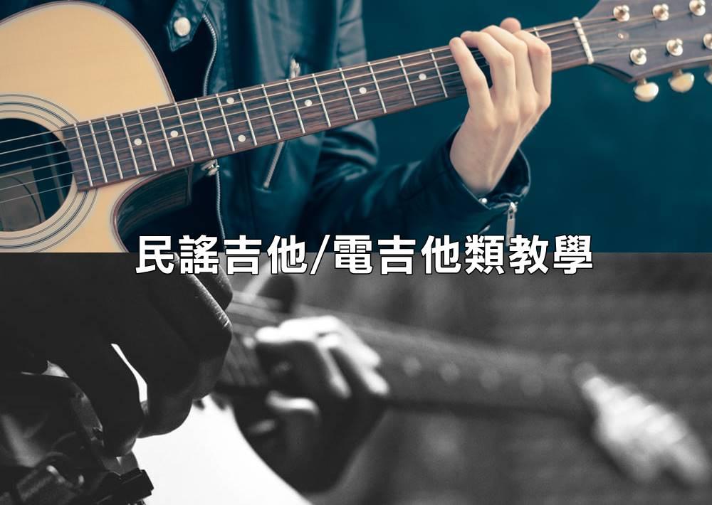 奇想樂器中壢吉他類師資
