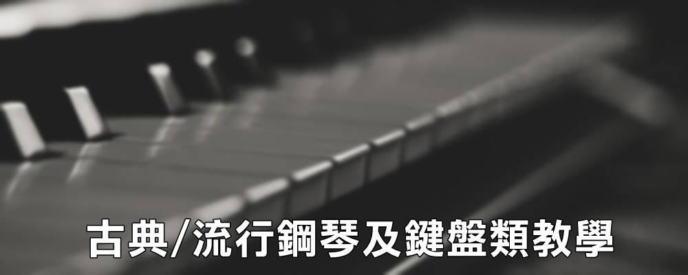 奇想樂器鋼琴 鍵盤類教學師資