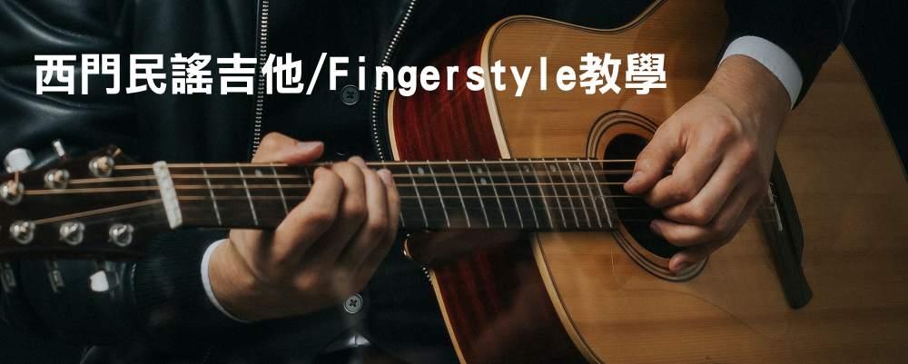 奇想樂器西門教師