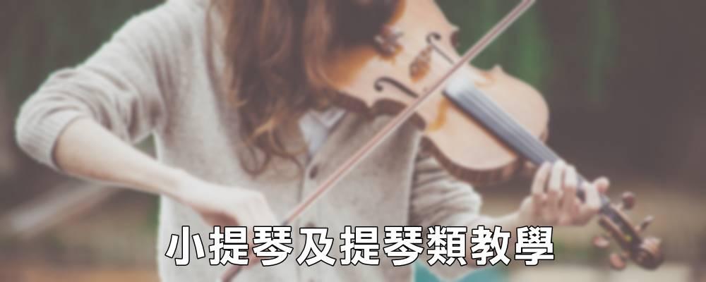 奇想樂器小提琴 提琴類教學